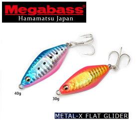 ●メガバス メタルX METAL-X フラットグライダー 40g 【メール便配送可】 【まとめ送料割】