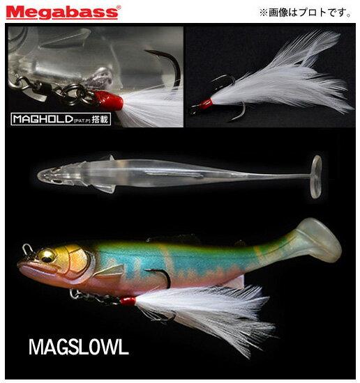 ●メガバス MAGSLOWL マグスロウル 5インチ 【メール便配送可】 【まとめ送料割】
