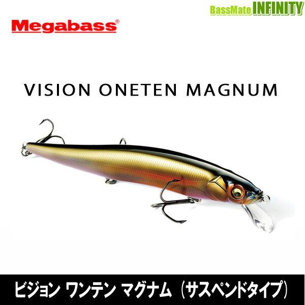 ●メガバス ビジョン ワンテン マグナム (サスペンドタイプ) (1) 【メール便配送可】 【まとめ送料割】