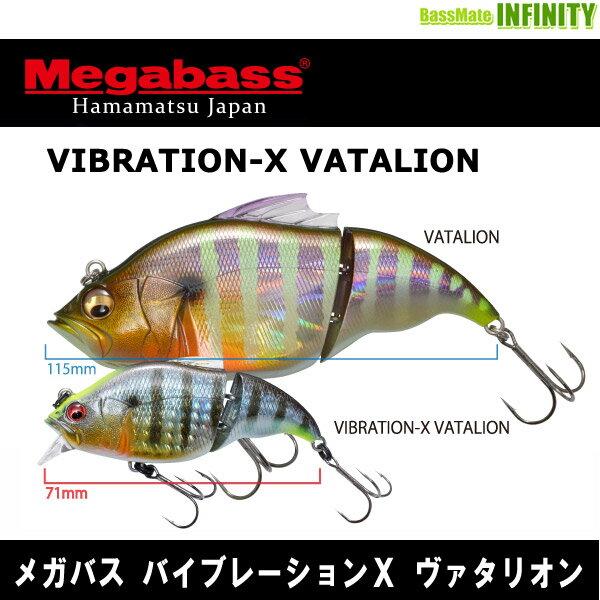 ●メガバス バイブレーションX ヴァタリオン(フローティング) 【メール便配送可】 【まとめ送料割】