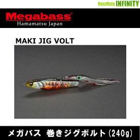 ●メガバス 巻きジグボルト (240g) 【メール便配送可】 【まとめ送料割】