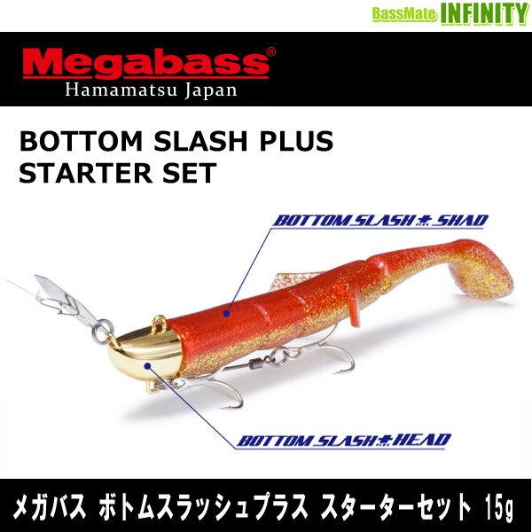 ●メガバス ボトムスラッシュプラス スターターセット 15g 【まとめ送料割】