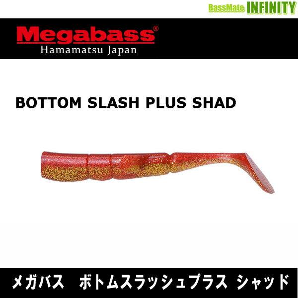 ●メガバス ボトムスラッシュプラス シャッド 【メール便配送可】 【まとめ送料割】