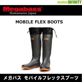 ●メガバス モバイルフレックスブーツ 【まとめ送料割】