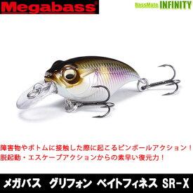 ●メガバス グリフォン ベイトフィネス SR-X 【メール便配送可】 【まとめ送料割】