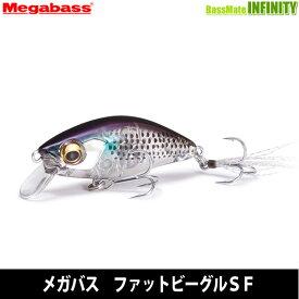 ●メガバス nada(ナダ) ファット ビーグル 43mm (SF)スローフローティング 【メール便配送可】 【まとめ送料割】