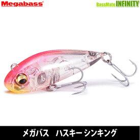 ●メガバス nada(ナダ) ハスキー 41mm 【メール便配送可】 【まとめ送料割】