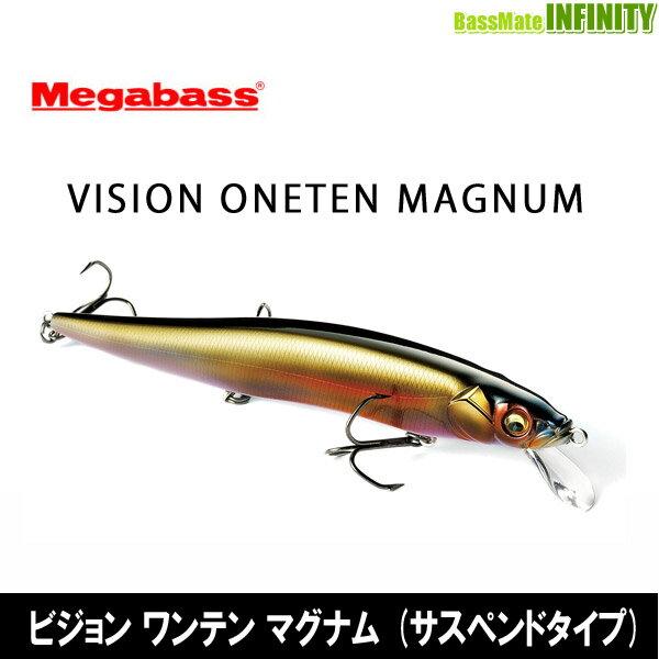 ●メガバス ビジョン ワンテン マグナム (サスペンド) (2) 【メール便配送可】 【まとめ送料割】