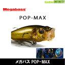 ●メガバス POP-MAX 【メール便配送可】 【まとめ送料割】
