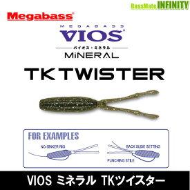 ●メガバス VIOS ミネラル TKツイスター 【メール便配送可】 【まとめ送料割】