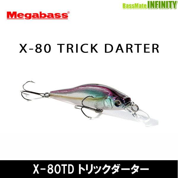 ●メガバス X-80TD トリックダーター (1) 【メール便配送可】 【まとめ送料割】