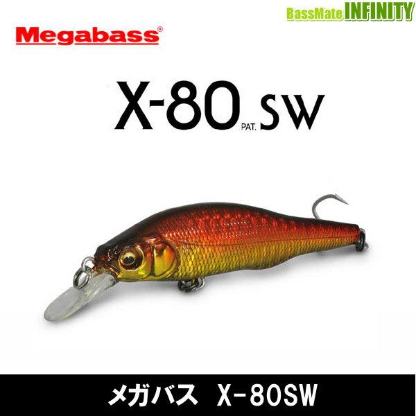 ●メガバス X-80SW (1) 【メール便配送可】 【まとめ送料割】