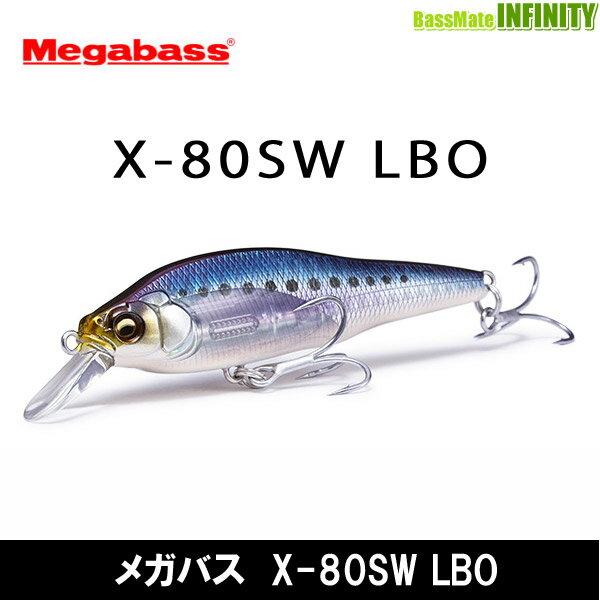 ●メガバス X-80SW LBO 【メール便配送可】 【まとめ送料割】