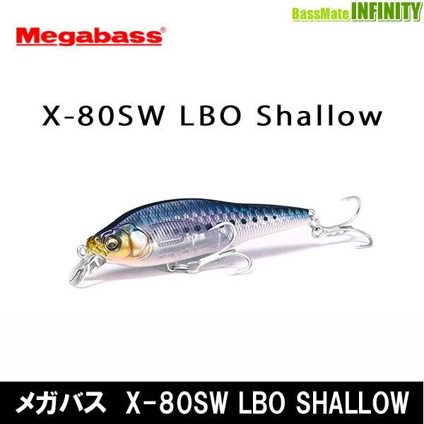 ●メガバス X-80SW LBO シャロー 【メール便配送可】 【まとめ送料割】