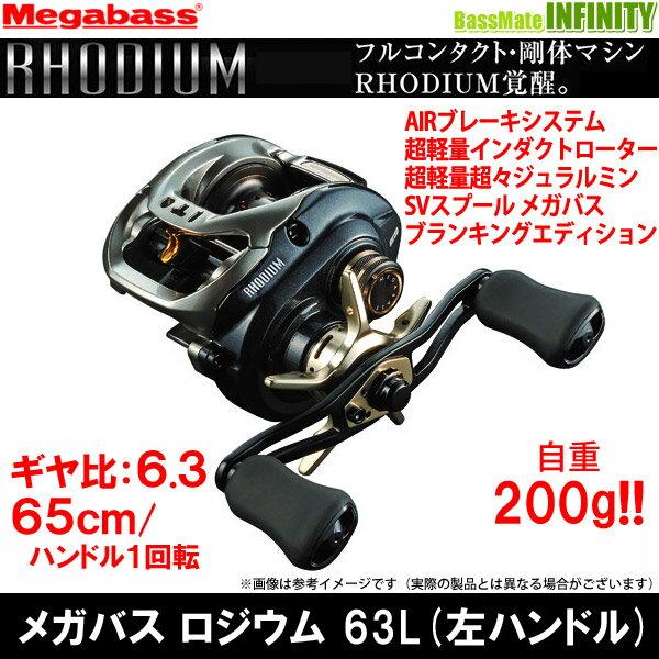 ●メガバス RHODIUM ロジウム 63L(左ハンドル) 【まとめ送料割】