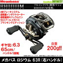 ●メガバス RHODIUM ロジウム 63R(右ハンドル) 【まとめ送料割】