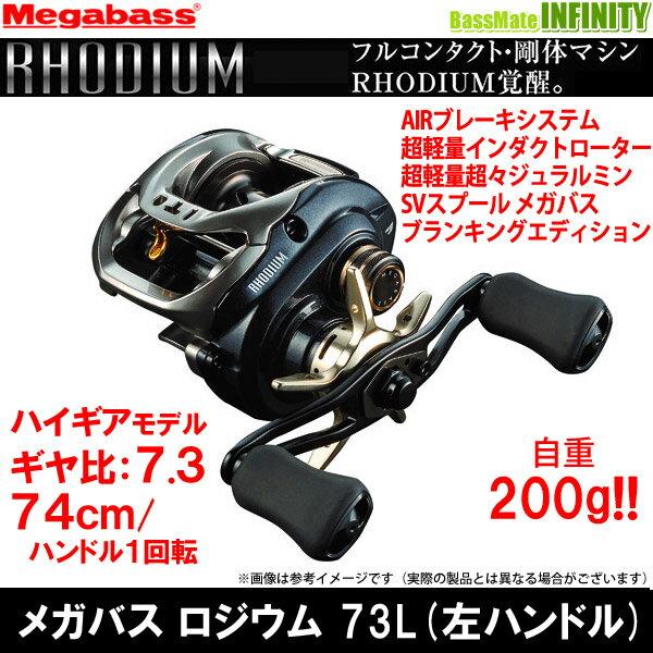 【ご予約商品】●メガバス RHODIUM ロジウム 73L(左ハンドル) 【まとめ送料割】 ※7月末以降発売予定