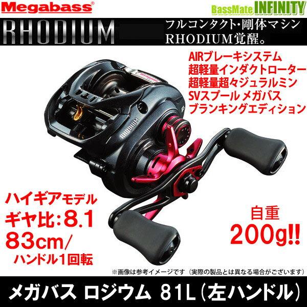 【ご予約商品】●メガバス RHODIUM ロジウム 81L(左ハンドル) 【まとめ送料割】 ※7月末以降発売予定