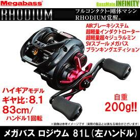 ●メガバス RHODIUM ロジウム 81L(左ハンドル) 【まとめ送料割】