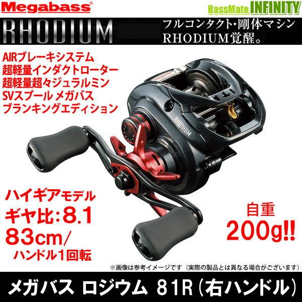【ご予約商品】●メガバス RHODIUM ロジウム 81R(右ハンドル) 【まとめ送料割】 ※7月末以降発売予定