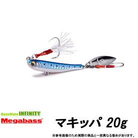 メガバス マキッパ 20g 【メール便配送可】 【まとめ送料割】