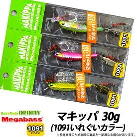 メガバス マキッパ 30g (1091いれぐいカラー) 【メール便配送可】 【まとめ送料割】
