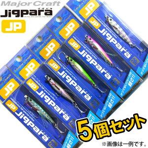 ●メジャークラフト ジグパラ ショート 20g おまかせ爆釣カラー5個セット(1) 【メール便配送可】 【まとめ送料割】