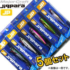 ●メジャークラフト ジグパラ ショート 30g おまかせ爆釣カラー5個セット(2) 【メール便配送可】 【まとめ送料割】