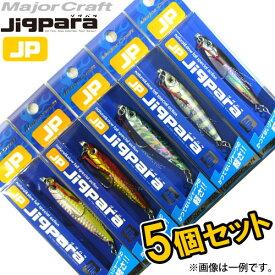 ●メジャークラフト ジグパラ ショート 40g おまかせ爆釣カラー5個セット(3) 【メール便配送可】 【まとめ送料割】