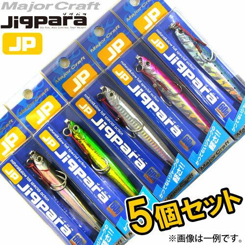●メジャークラフト ジグパラ セミロング 60g おまかせ爆釣カラー5個セット(6) 【メール便配送可】 【まとめ送料割】
