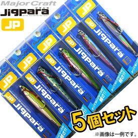 ●メジャークラフト ジグパラ セミロング 40g おまかせ爆釣カラー5個セット(4) 【メール便配送可】 【まとめ送料割】