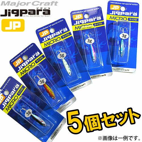 ●メジャークラフト ジグパラ マイクロ 3g おまかせ爆釣カラー5個セット(7) 【メール便配送可】 【まとめ送料割】