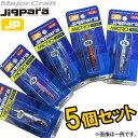 ●メジャークラフト ジグパラ マイクロ スリム 10g おまかせカラー5個セット(15) 【メール便配送可】 【まとめ送料…