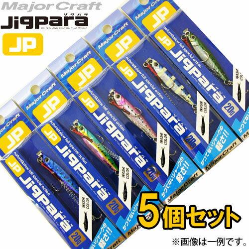 ●メジャークラフト ジグパラ ショート 20g 爆釣イワシカラー5個セット(17) 【メール便配送可】 【まとめ送料割】