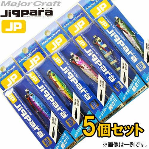 ●メジャークラフト ジグパラ ショート 30g 爆釣イワシカラー5個セット(18) 【メール便配送可】 【まとめ送料割】