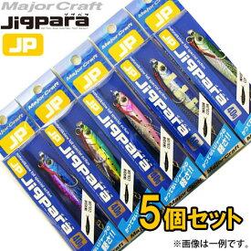 ●メジャークラフト ジグパラ ショート 40g 爆釣イワシカラー5個セット(19) 【メール便配送可】 【まとめ送料割】