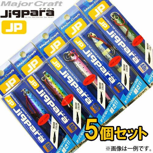 ●メジャークラフト ジグパラ セミロング 40g 爆釣イワシカラー5個セット(20) 【メール便配送可】 【まとめ送料割】