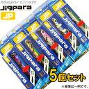 ●メジャークラフト ジグパラ セミロング 60g 爆釣イワシカラー5個セット(22) 【メール便配送可】