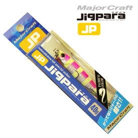 ●メジャークラフト ジグパラ ショート JPS 40g タチウオカラー 【メール便配送可】 【まとめ送料割】