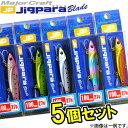 ●メジャークラフト ジグパラブレード JPB-100 27g 5個セット(26) 【メール便配送可】 【まとめ送料割】