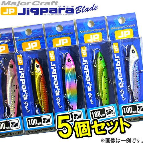 ●メジャークラフト ジグパラブレード JPB-100 35g 5個セット(27) 【メール便配送可】 【まとめ送料割】