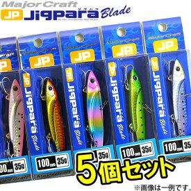 ●メジャークラフト ジグパラブレード JPB-100 35g おまかせ爆釣カラー5個セット(27) 【メール便配送可】 【まとめ送料割】