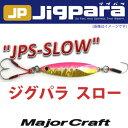 ●メジャークラフト ジグパラ スロー JPSLOW 30g 【メール便配送可】