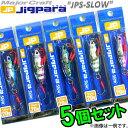 ●メジャークラフト ジグパラ スロー JPSLOW 20g 5個セット(31) 【メール便配送可】 【まとめ送料割】
