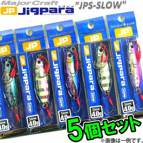 ●メジャークラフト ジグパラ スロー JPSLOW 40g おまかせ爆釣カラー5個セット(33) 【メール便配送可】 【まとめ送料割】