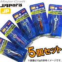 ●メジャークラフト ジグパラ マイクロ スリム 15g おまかせカラー5個セット(16) 【メール便配送可】 【まとめ送料…