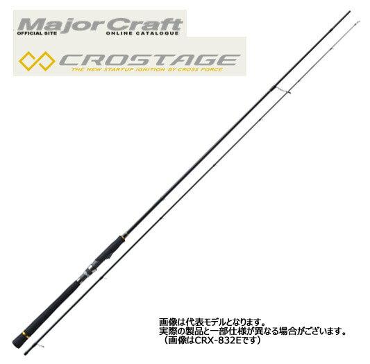●メジャークラフト クロステージ CRX-S862E エギングモデル (ソリッドティップ)