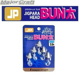 ●メジャークラフト ジグパラヘッド ブンタ JPBU-DART 3.5g 【メール便配送可】 【まとめ送料割】【mjph】