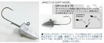 ●メジャークラフトジグパラヘッドブンタJPBU-DART3.5g【メール便配送可】