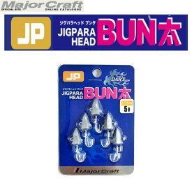 ●メジャークラフト ジグパラヘッド ブンタ JPBU-DART 5g 【メール便配送可】 【まとめ送料割】【mjph】